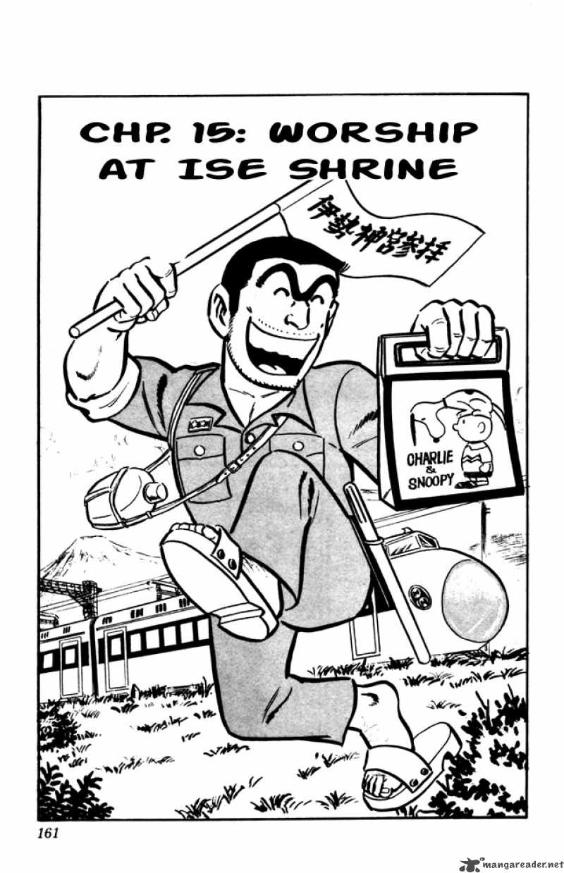 Read kochikame 510 online for free in english: 510 page 2.